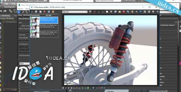 pluralsight-3ds-max-vray-for-2016-03