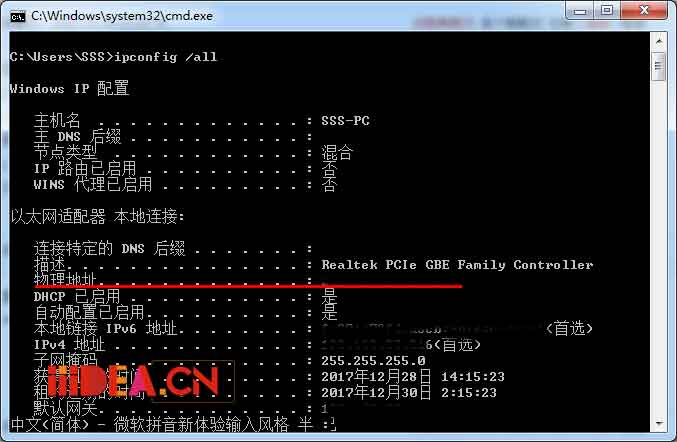 HOSTID ipconfig all - 安装软件以及插件需要HOSTID值,正确获取MAC物理地址